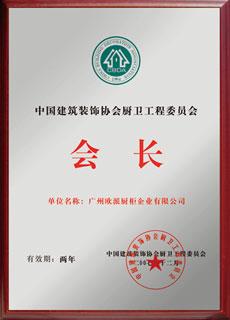 h-Chairman_unit_of_China_building___decoration_association