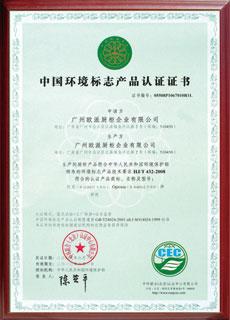 h_China-Environmental-Label